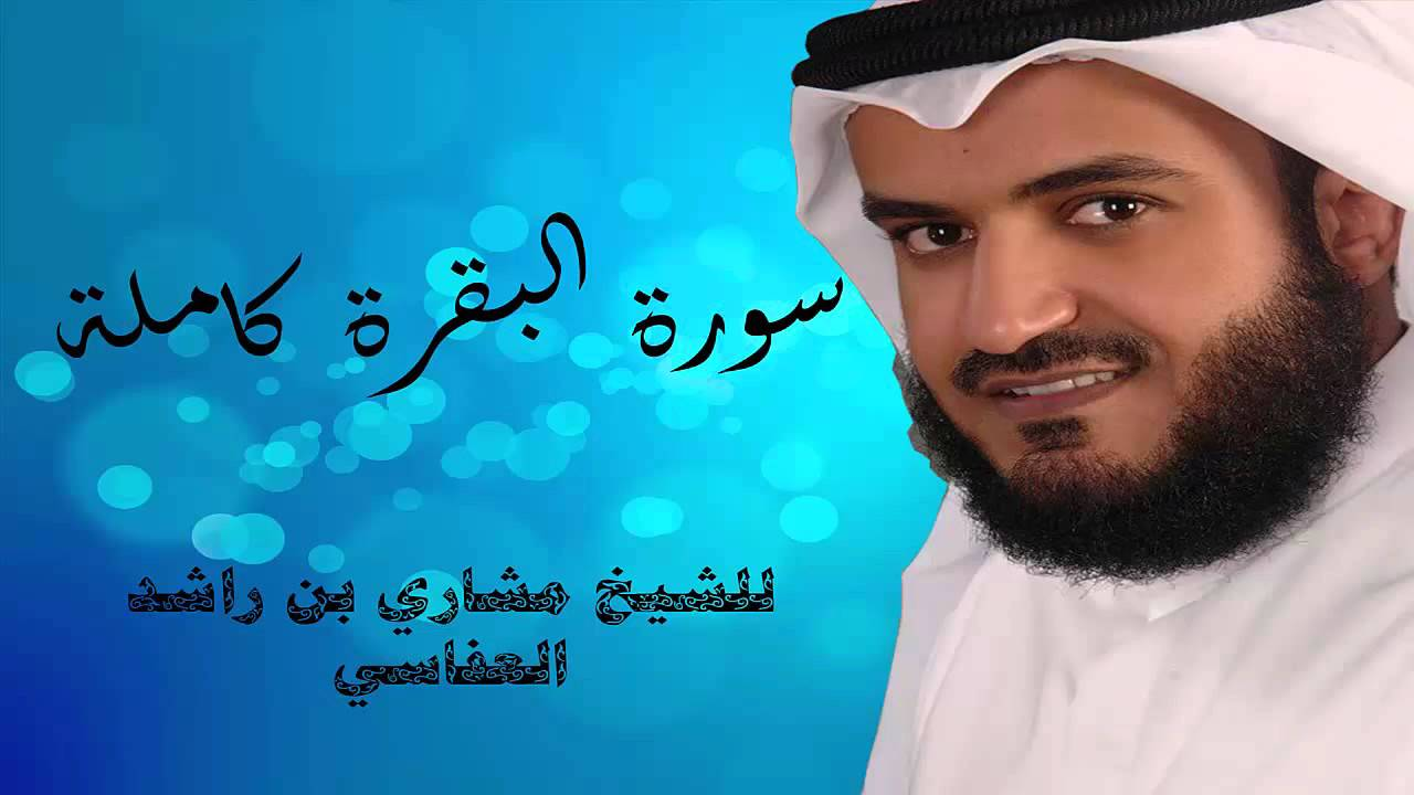 sourat al baqara mp3 alafasy