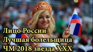 Медведев и Путин vs Наталья Немчинова Андреева Самая красивая болельщица ДАЛА на ЧМ 2018 по футболу