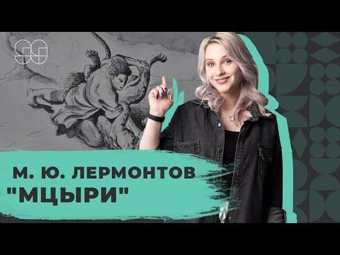 ПОЭМА М.Ю. ЛЕРМОНТОВА