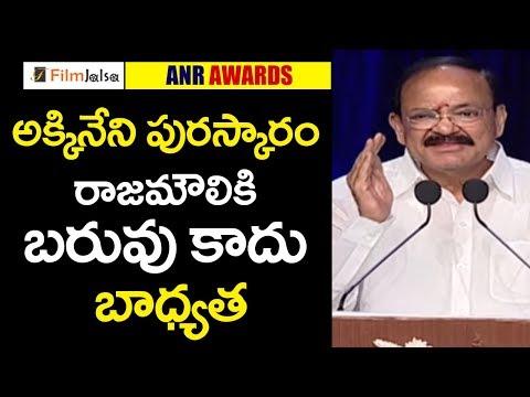 Vice President Venkaiah Naidu Speech At ANR National Award Function 2017 | Filmjalsa