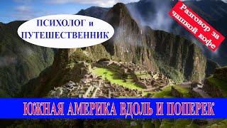 Психолог и путешественник. Южная Америка вдоль и поперек