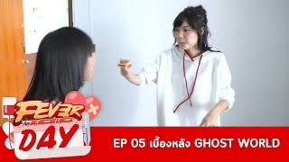 FEVER DAY | EP 05 | เบื้องหลัง MV GHOST WORLD