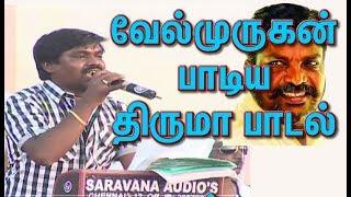 Thiruma song | velmurugan song | திருமா பாடல் பாடகர் வேல்முருகன்