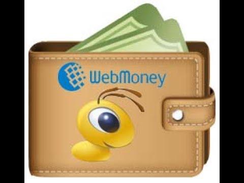 Как легко получить начальный аттестат на вебмани WebMoney