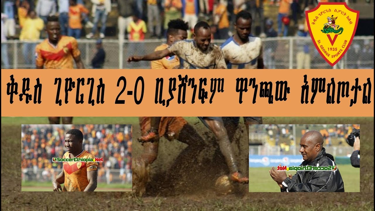 Kidus Giorgis has lost z cup by 3 goals difference with Jimma Abajifar! #EPL 2018