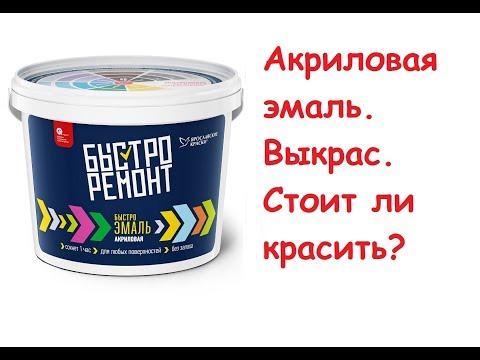 Акриловая эмаль. Ярославские краски. Быстроремонт. Белая.