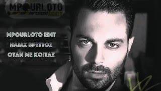 Ηλίας Βρεττός - Όταν Με Κοιτάς | Ilias Vrettos - Otan Me Koitas ( MPOURLOTO EDIT 2016 )