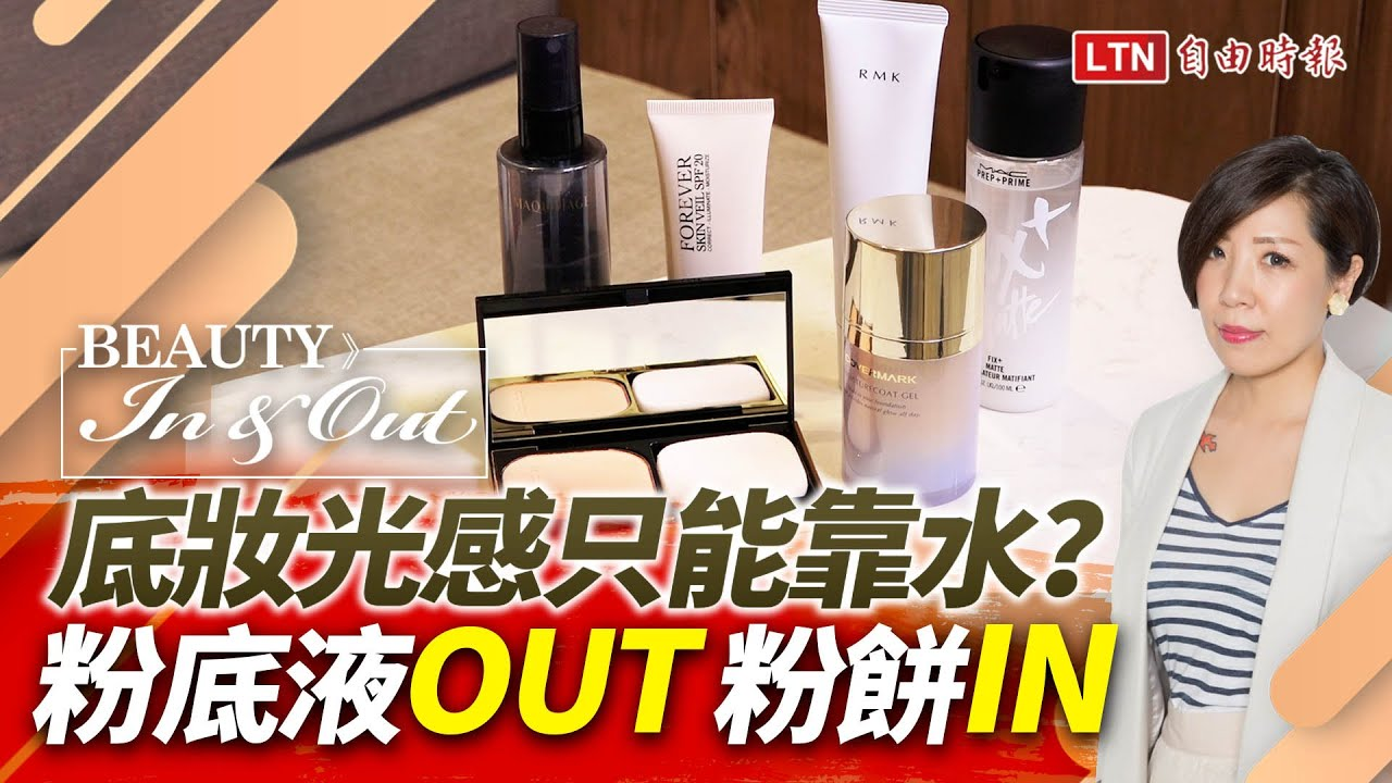 BEAUTY In & Out》底妝光感只能靠水?粉底液OUT 粉餅IN