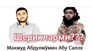 Абу Салох билан Махмуд Абдулмумин ШЕРИКМИ?