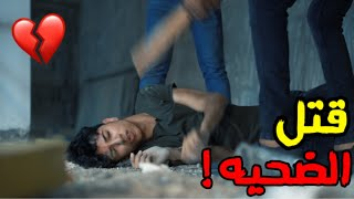 قتل الضحيه 😨 ! فلم أكشن الجزء الثاني #حيدر علي
