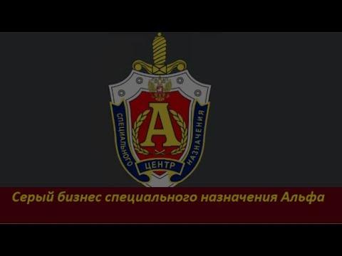 Серый бизнес специального назначения Альфа  № 1874