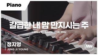 마커스워십 - 갈급한 내 맘 만지시는 주 (Piano / 정지영 연주) I will always love You