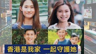 香港是我家 一起守护她 | CCTV