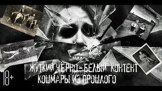 ЖУТКИЙ ЧЁРНО-БЕЛЫЙ КОНТЕНТ | КОШМАРЫ ИЗ ПРОШЛОГО (18+)