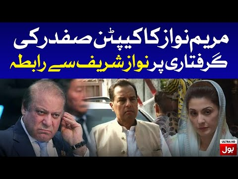 Maryam Nawaz Contacts Nawaz Sharif on Captain Safdar Arrest