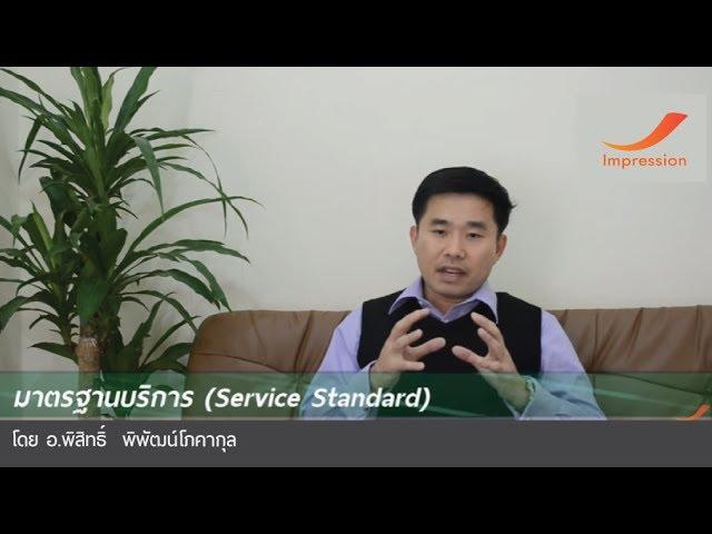 มาตรฐานบริการ (Service Standard)  พิสิทธิ์ พิพัฒน์โภคากุล