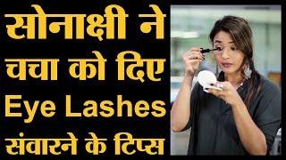 कहाँ से आया Mascara जो Eye Lashes में लगाते हैं l The Lallantop