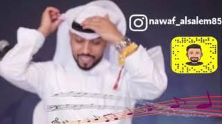نواف السالم - بداوي خوات المعرس