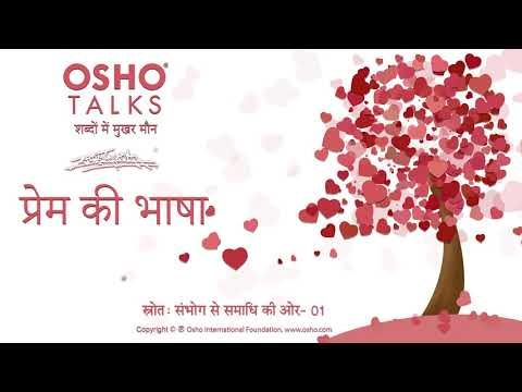 OSHO Hindi: Prem Ki Bhasha (The Language of Love)