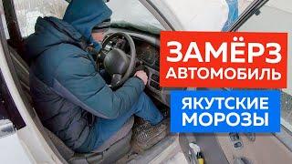 Отогрев моего авто и ремонт стартера (Suzuki Escudo 1997)   Зима и морозы в Якутии