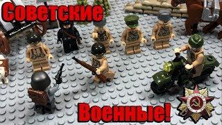 Лего-армия советских военных на ВТОРУЮ МИРОВУЮ ВОЙНУ!! (обзор набора!)