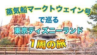 蒸気船マークトウェイン号でのんびり1周  /  東京ディズニーランド