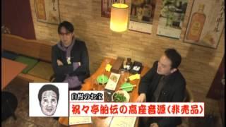米粒写経(居島一平、サンキュータツオ)  「落談」 thumbnail