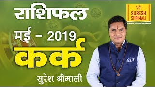 kark-rashi-cancer-predictions-for-may-2019-rashifal-monthly-horoscope-suresh-shrimali