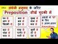 Translation With Preposition Use | Hindi To English Translation | N K Mishra Classes