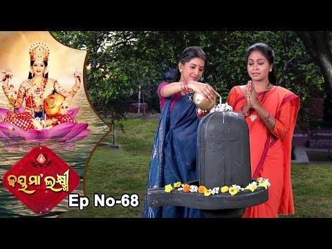 Jai Maa Laxmi | Odia Devotional Serial | ଆଧ୍ୟାତ୍ମିକ କାର୍ଯ୍ୟକ୍ରମ | Full Ep 68