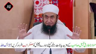 Molana Tariq Jameel-06-June-2018-Always Learn-Ramadan-22-پیغامِ قُرآن