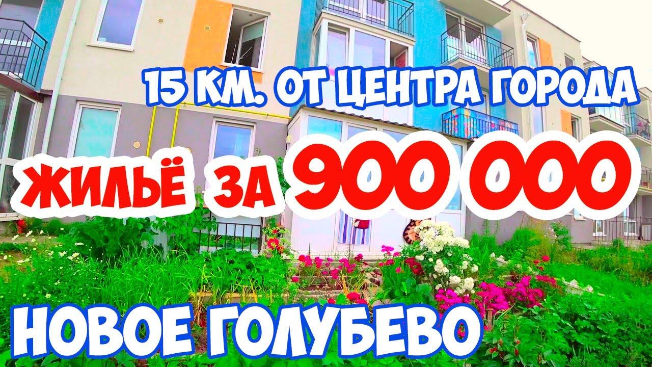 15 километров от центра Калининграда, Новое Голубево. Обзор территории.