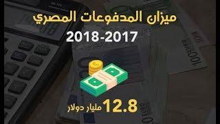 فيديوجراف..أرقام ومؤشرات أداء ميزان المدفوعات المصري خلال 2017-2018