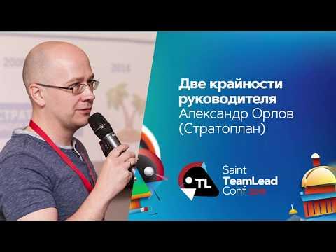Две крайности руководителя / Александр Орлов (Стратоплан)