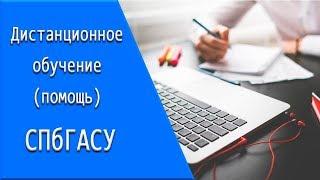 СПбГАСУ: дистанционное обучение, личный кабинет, тесты.