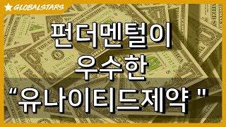"""20190920_펀더멘털이 우수한_""""유나이티드제약"""" 매…"""