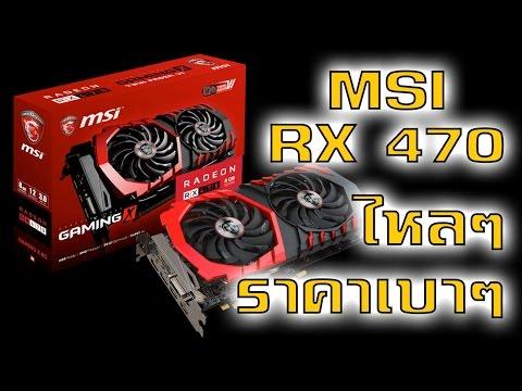 [Review] การ์ดจอ MSI RX470 Full HD ไหลๆในราคาไม่แพง