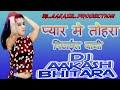 Pyar Me Tohra Pitail Bani Ghar Se (Sad Hard Vibration and Dholki)Mixx DjAakash Bhitara Pbh.