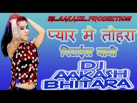 Pyar Me Tohra Pitail Bani Ghar Se (Sad Hard Vibration and Dholki)Mixx DjAakash Bhitara Pbh.