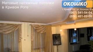 видео матовые натяжные потолки