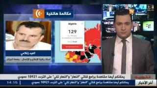 الأستاذ العيد زغلامي : هذه هي أسباب تراجع المشهد الإعلامي في الجزائر ـ مراسلون بلا حدود ـ