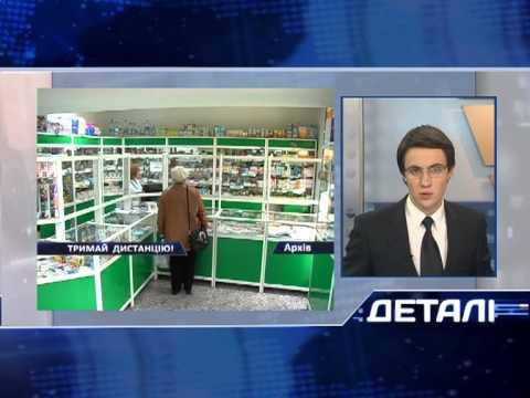 В Украины запретят открывать новые аптеки