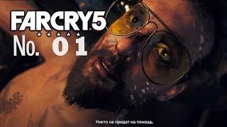 Far Cry 5  01 Отец родной