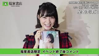 福家書店 http://www.fukuya-shoten.jp/ 徳間書店 星名美津紀3rd写真集 ...