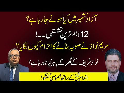 What Is Happening In Azad Kashmir? [12 Important Seats | Nawaz Sharif Locked In His House?]