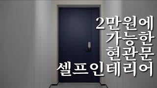 전문가가 알려주는 현관문 리폼(ft. 락인테리어필름)