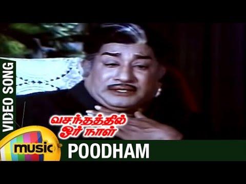 Vasanthathil Oru Naal Tamil Movie Songs | Poodham Video Song | Sivaji Ganesan | Sripriya | MSV