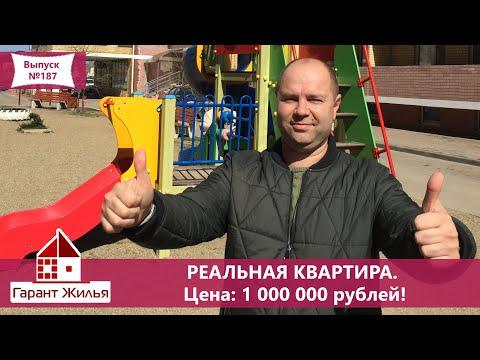 🔴Купить квартиру за 1000 000 рублей это РЕАЛЬНО!