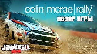 Colin McRae Rally Remastered. Обзор игры - JackKilL_show
