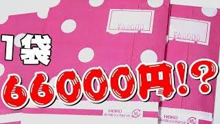 【本気】一世一代の大博打!!勝てば天国、負ければ悲惨!!超高額くじに15万円ぶち込んでみた!!!!【MTG】